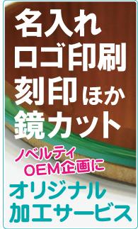 名入れ・ロゴ印刷・刻印ほか・鏡カット ノベルティ・OEM企画に オリジナル加工サービス