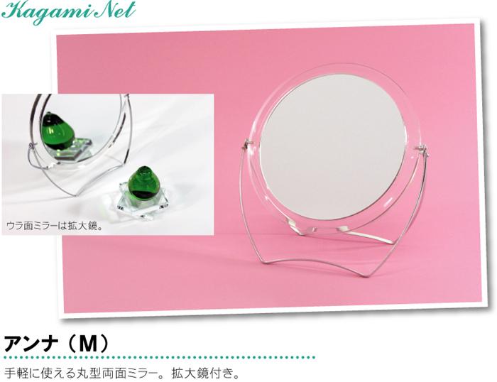 ウラ面が拡大鏡の丸型両面ミラー(M)。細かい部分のチェックやポイントメイク、視力補正に便利です。