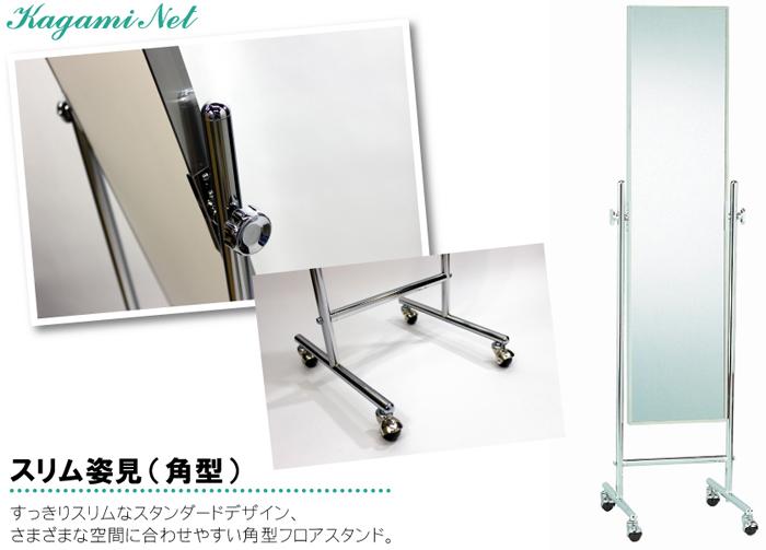 すっきりスリムなスタンダードデザイン、さまざまな空間に合わせやすい角型スタンドミラー。