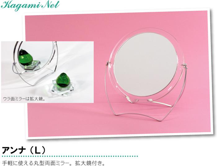 ウラ面が拡大鏡の丸型両面ミラー(L)。細かい部分のチェックやポイントメイク、視力補正に便利です。
