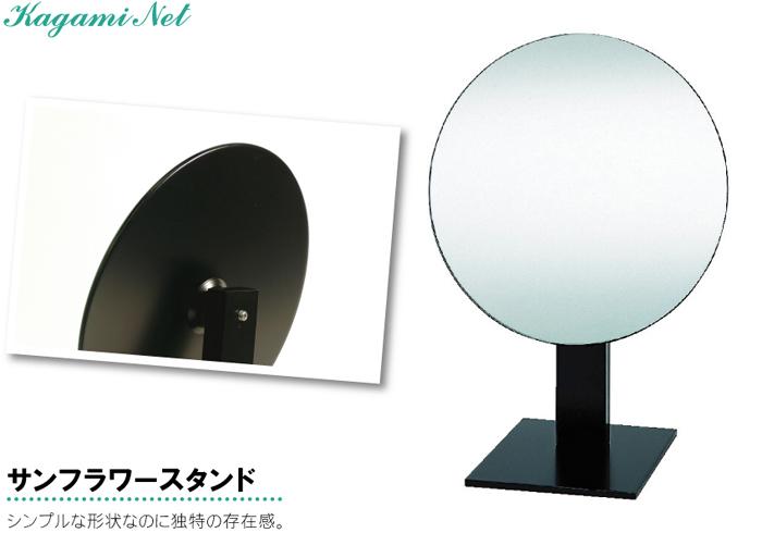シンプルな形状なのに独特の存在感。ミラーの周囲がスッキリの正円型卓上ミラー。