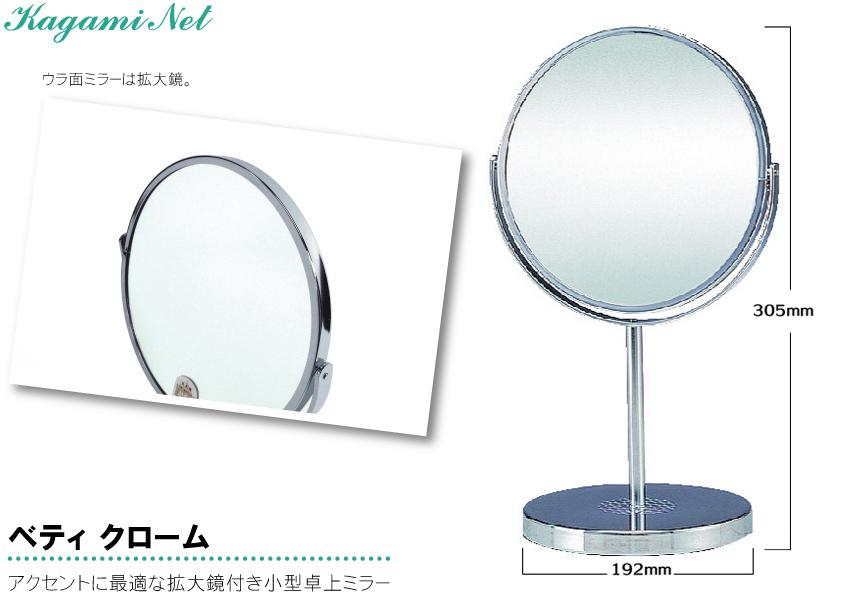 シンプルなデザインで周囲との調和性が抜群、ウラ面は拡大鏡の両面スタンドミラー。