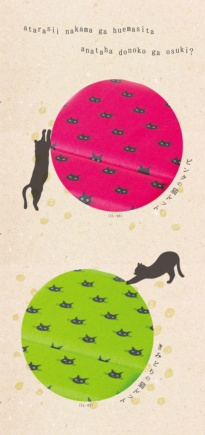 ネコ柄に新しく4パターン加わりました!あなたはどの柄がお好き?