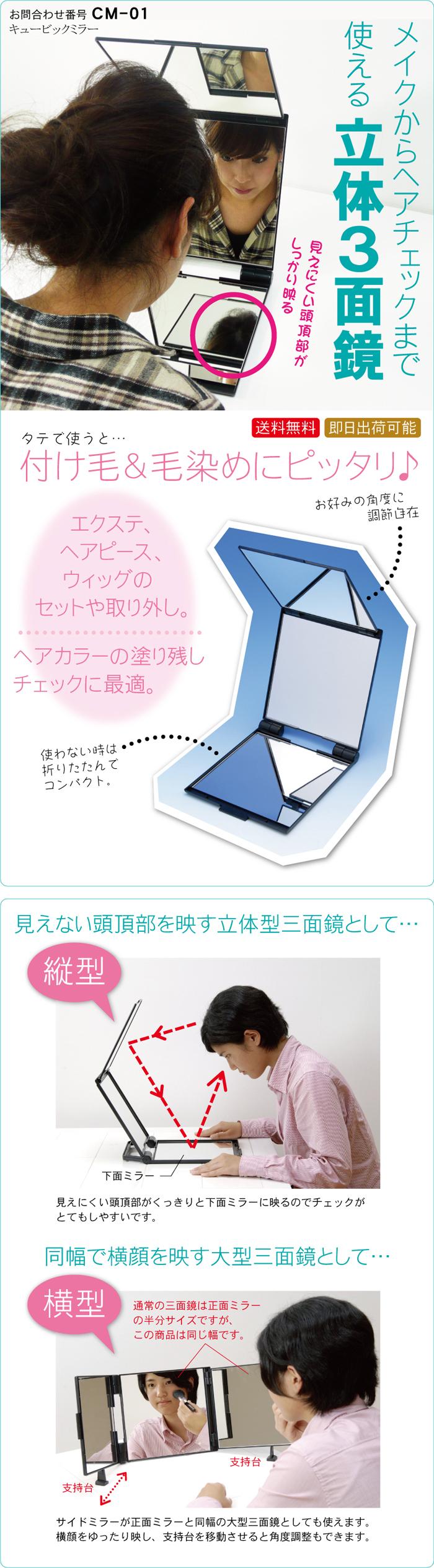 メイクからヘアチェックまで使えるゆったりサイズの立体三面鏡。