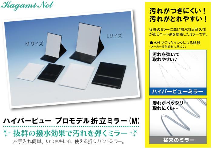 抜群の撥水効果で汚れを弾く、いつもキレイに使えるプロモデル折立ミラー(M)。