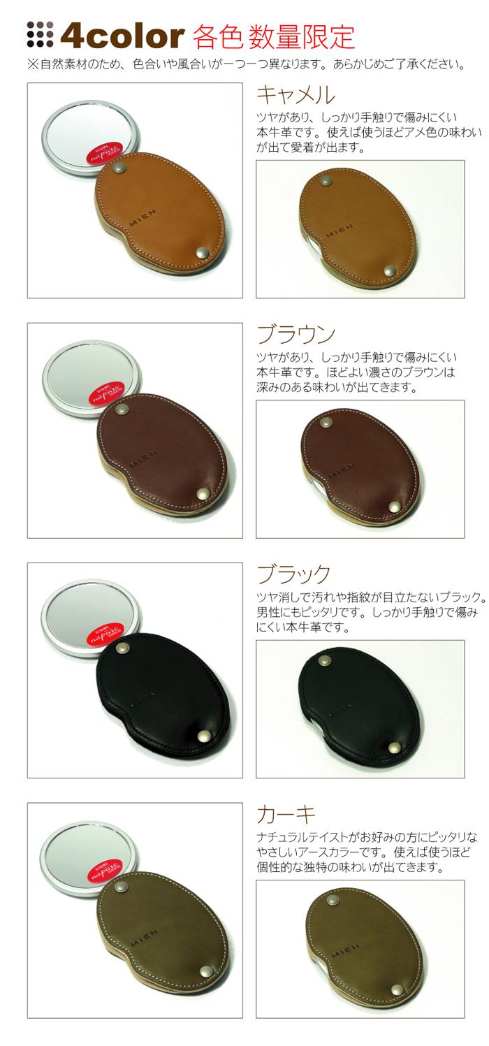 カラーは、丈夫なヌメ革仕様の4色。使うほどに味わいと適度な柔らかさが出てきます。