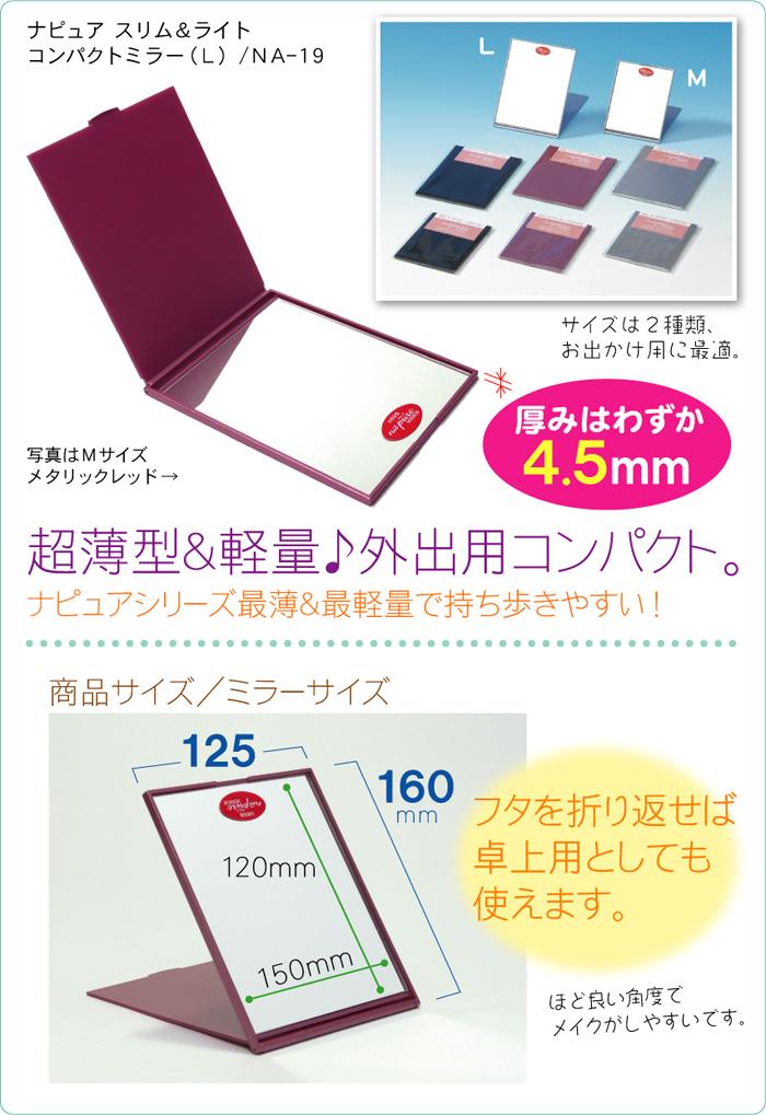 ナピュアミラーの超薄型&超軽量コンパクトミラー(L)。
