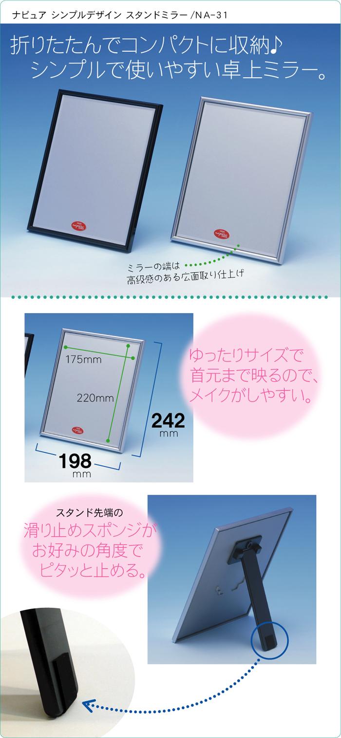 折りたたんでコンパクトに収納できる♪シンプルで使いやすい卓上ミラー。