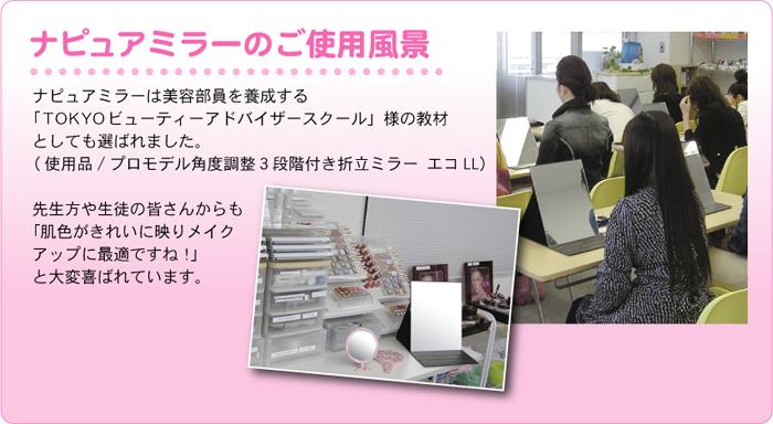 ナピュアミラーは美容部員を養成する「TOKYOビューティーアドバイザースクール」様の教材としても選ばれました。