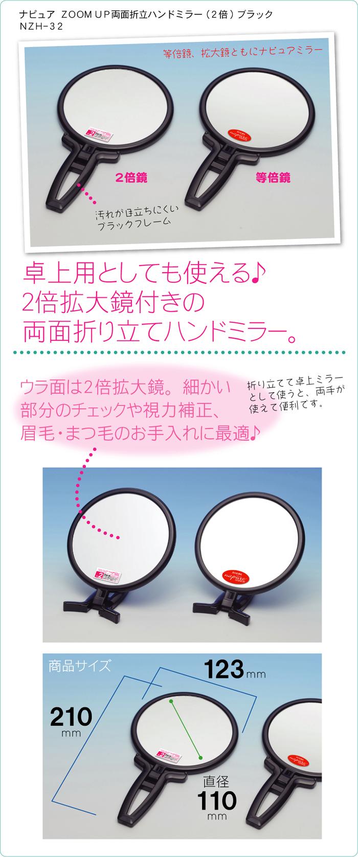 ナピュアミラーの両面ハンドミラー。2倍拡大鏡はポイントメイクや細かい所のチェックにとても便利。