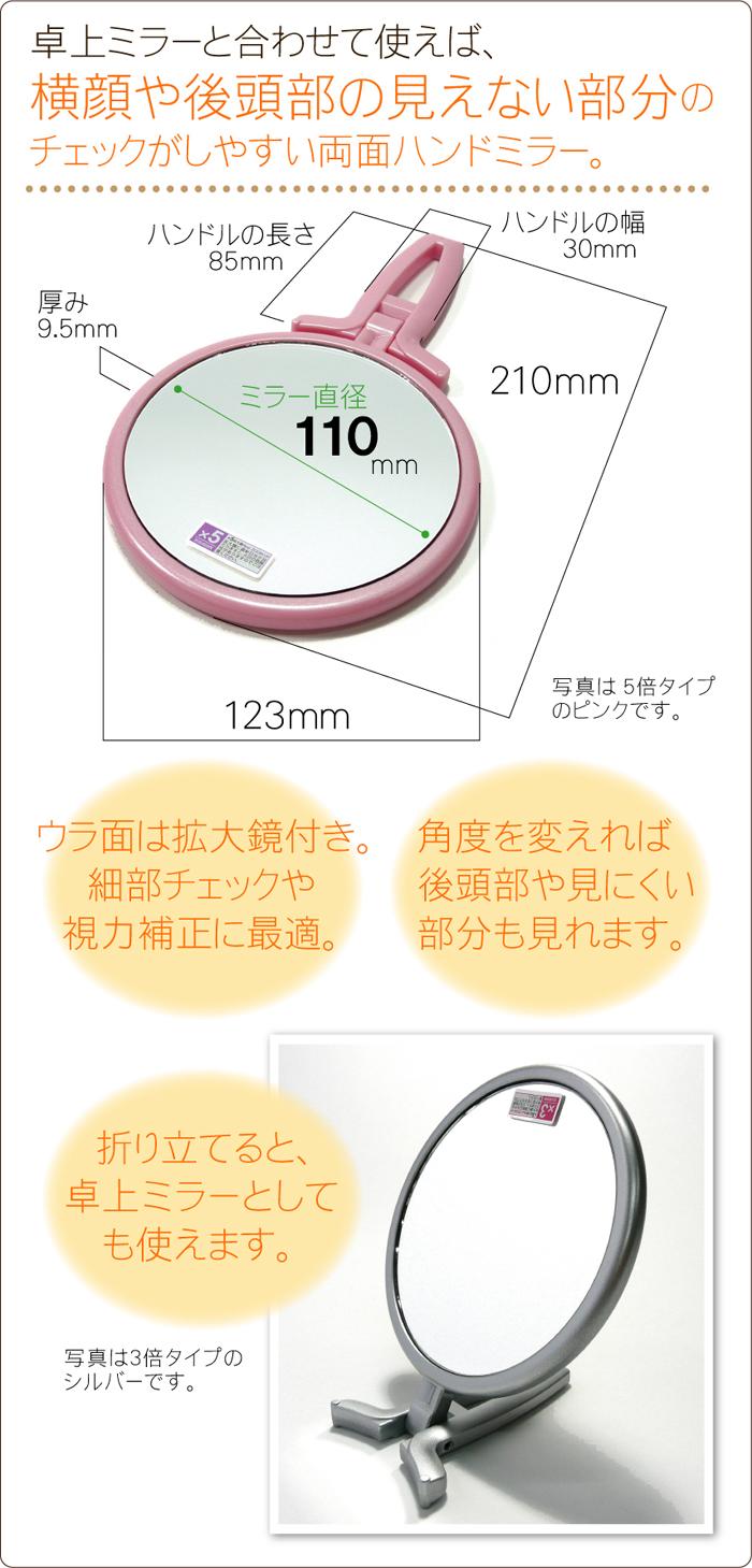 横顔や後頭部、見えない部分のチェックがしやすい拡大鏡付き両面ハンドミラー。