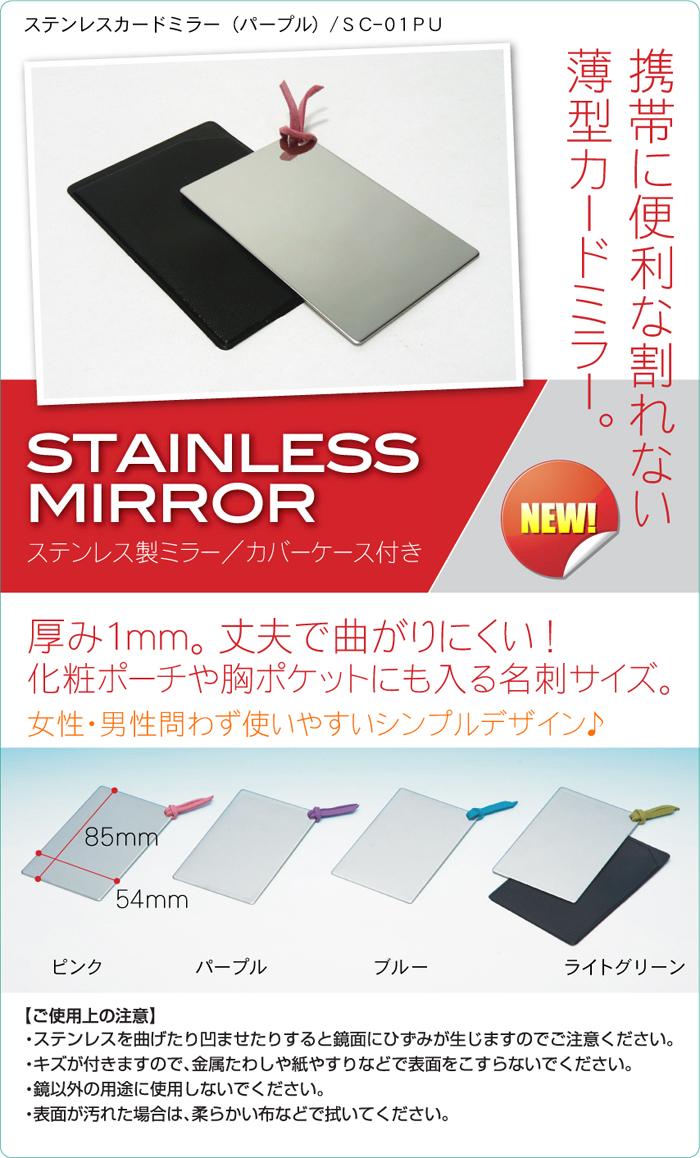 携帯に便利な割れな  い薄型カードミラー。厚み1mm、丈夫で曲がりにくいステンレスミラー。