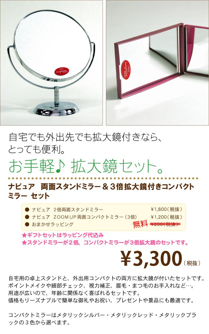 自宅でも外出先でも拡大鏡付きなら、とっても便利。お手軽拡大鏡セット(3倍)。