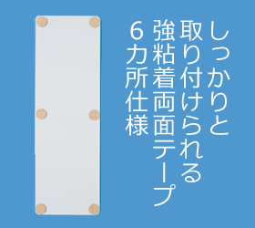 強粘着両面テープ6箇所でがっちり固定します。