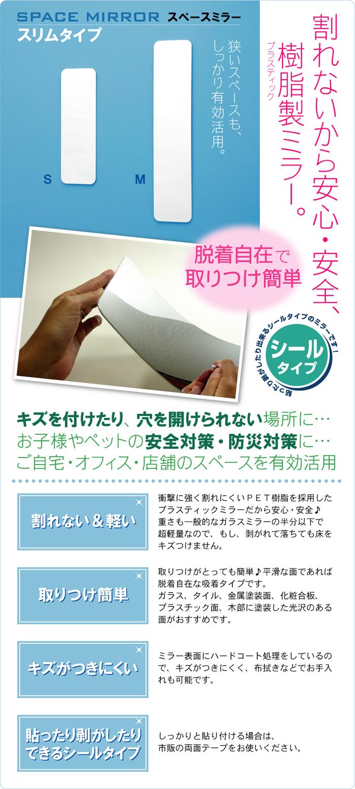 割れないから安心・安全。キズがつきにくいプラスティック製ミラー/スリムタイプ(M)。