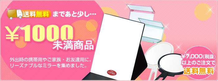 送料無料まであと少し・・・¥1000円未満商品!