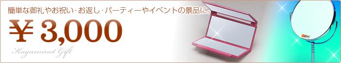 ¥0〜¥3,000までギフト一覧