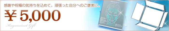 ¥3,000〜¥5,000までのギフト一覧