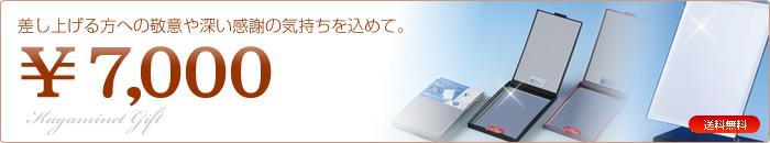 ¥5,000〜¥7,000までのギフト一覧