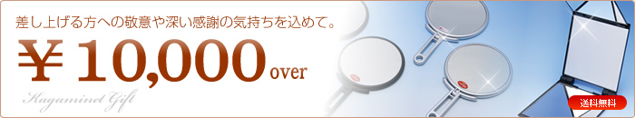 ¥7,000〜¥1,000以上ギフト一覧
