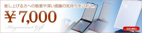 7000円のギフトセット