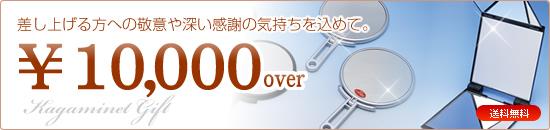 10000円のギフトセット