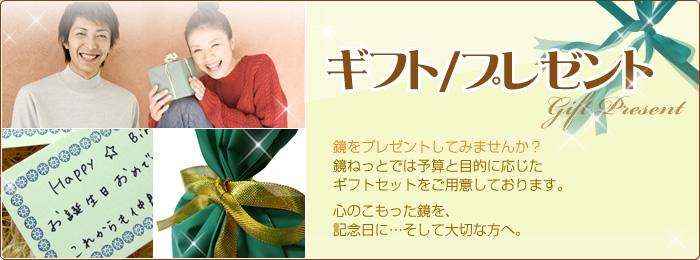 ギフト/プレゼント:心のこもった鏡を記念日に…そして大切な方へ。