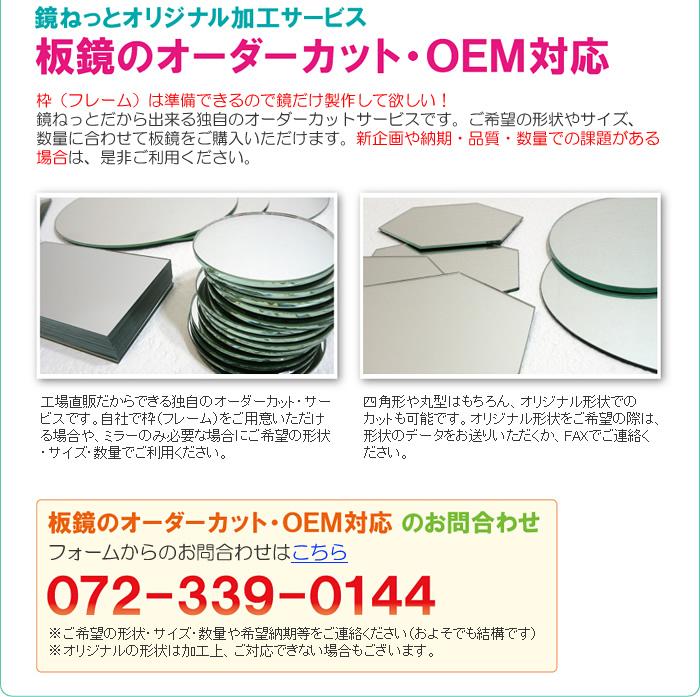 鏡ねっとだから出来る工場直販の加工サービス。鏡印刷・板鏡オーダーカット。