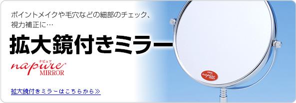 ポイントメイクや毛穴などの細部のチェック、視力補正に・・・。拡大鏡付きミラー。